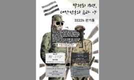 박정희 18년, 대한민국의 음과 양