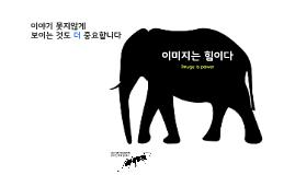Copy of 코끼리+개미 실습