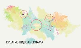 КРЕАТИВ|ВИДЕО|РЕКЛАМА
