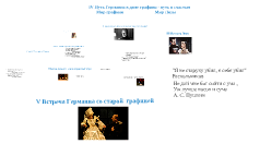 """А. С. Пушкин """"Пиковая дама"""""""