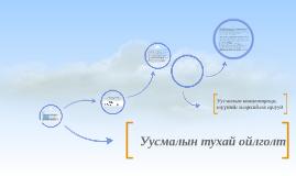Copy of Уусмалын концентраци, түүнийг илэрхийлэх аргууд