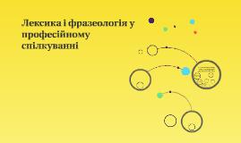 Словниковий склад мови, класифікація української лексики