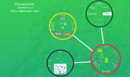 Определение, элементы и классификации карт