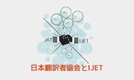 日本翻訳者協会とIJET