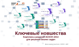 Деньмаш 2014. Ключевые новинки Комплекс 2014