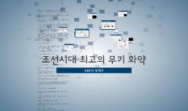 Copy of 조선시대 최고의 무기 화약