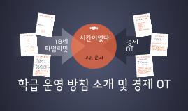 학급 운영 방침 소개 및 경제 OT