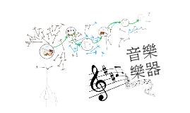 音樂 - Grade 9 Chinese School