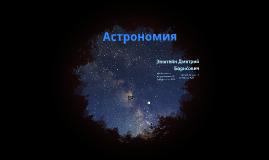 Астрономия в школе: возвращение к звёздам - Владимир_Саратов