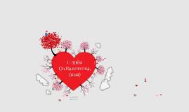Открытка в День святого валентина