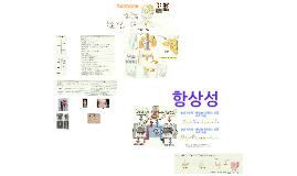 복사본 - hormone