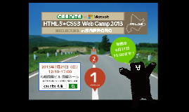 CSS Nite in SAPPORO, Vol.10 with Microsoft「HTML5+CSS3 Web Camp 2013」のご案内