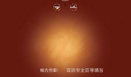 Copy of 清潔中隊 資安講習