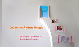 Сказочный офис Google