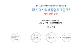 Copy of 남동구지역사회복지협의체