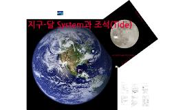 지구-달 System과 조석(Tide)