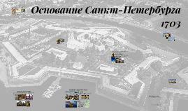 Основание Санкт-Петербурга 1703
