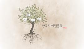 복사본 - Copy of 한국의 예절문화