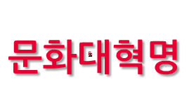 동양사의이해/문화대혁명