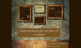 Copy of МАНІАКАЛЬНО-ДЕПРЕСИВНИЙ ПСИХОЗ