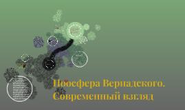 Ноосфера Вернадского. Современный взгляд