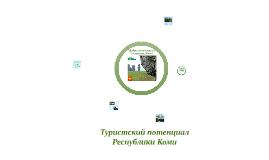 Copy of Добро пожаловать в Республику Коми