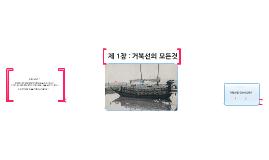 Copy of 이순신과 나대용의 창작물, 거북선