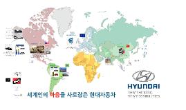 Copy of 현대자동차의 글로벌 전략 및 성과