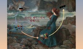 세계문학 (2) - 템페스트