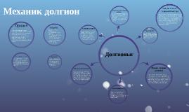 Copy of Оршил
