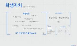 흥덕고등학교 학생자치 in 충북교육청