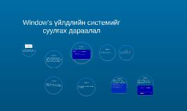 Windows үйлдлийн системийг суулгах