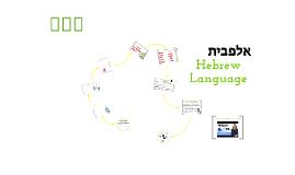 Copy of Hebrew