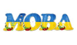 Способи інтеграції українознавчого матеріалу на уроках мови
