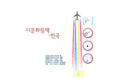 다문화-한국