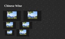 Chinese Wine - 中国酒