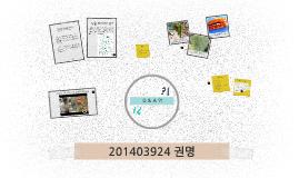 201403924 권명