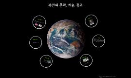 북한의 문화, 예술, 종교