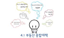 4.1 부동산 대책 세제 설명회