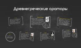Copy of Древнегреческие ораторы