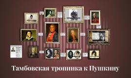 Тамбовская тропинка к Пушкину
