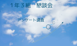 2月 懇談会 1-3