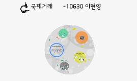 국제거래      -10630 이현영