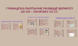 9-7. ГРАМАДСКА-ПАЛІТЫЧНЕ РАЗВІЦЦЁ БЕЛАРУСІ