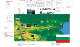 Релеф на България