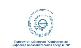 """Проект """"Современная цифровая образовательная среда"""" (СПО)"""