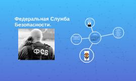 Презентация на тему : «Правоохранительные органы РФ . Федера