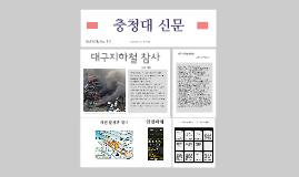 Copy of 대구지하철참사