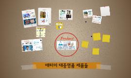 애터미 대중명품 제품들