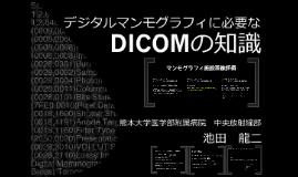 デジタルマンモグラフィに必要なDICOMの知識